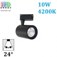 Светодиодный LED светильник, трековый, 10W, Econom, 4200К, 24°, двухфазный, IP20, чёрный корпус, сталь.