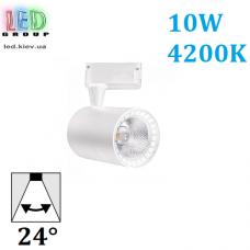 Светодиодный LED светильник, трековый, 10W, Econom, 4200К, 24°, двухфазный, IP20, белый корпус, сталь.