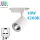 Светодиодный LED светильник, трековый, 18W, Econom, 4200К, 24°, двухфазный, IP20, белый корпус, сталь.