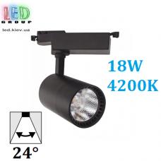 Светодиодный LED светильник, трековый, 18W, Econom, 4200К, 24°, двухфазный, IP20, чёрный корпус, сталь.