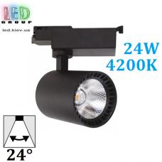Светодиодный LED светильник, трековый, 24W, Econom, 4200К, 24°, двухфазный, IP20, чёрный корпус, сталь.