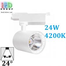 Светодиодный LED светильник, трековый, 24W, Econom, 4200К, 24°, двухфазный, IP20, белый корпус, сталь.