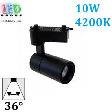 Светодиодный LED светильник, трековый, 10W, Econom, 4200К, 36°, двухфазный, IP20, чёрный корпус, сталь.