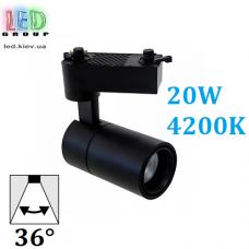 Светодиодный LED светильник, трековый, 20W, Econom, 4200К, 36°, двухфазный, IP20, чёрный корпус, сталь.