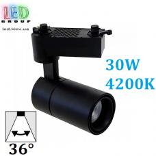 Светодиодный LED светильник, трековый, 30W, Econom, 4200К, 36°, двухфазный, IP20, чёрный корпус, сталь.