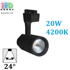 Светодиодный LED светильник, трековый, 20W, Econom, 4200К, 24°, двухфазный, IP20, чёрный корпус, сталь.