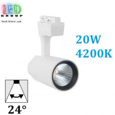 Светодиодный LED светильник, трековый, 20W, Econom, 4200К, 24°, двухфазный, IP20, белый корпус, сталь.