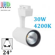 Светодиодный LED светильник, трековый, 30W, Econom, 4200К, 24°, двухфазный, IP20, белый корпус, сталь.