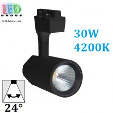 Светодиодный LED светильник, трековый, 30W, Econom, 4200К, 24°, двухфазный, IP20, чёрный корпус, сталь.