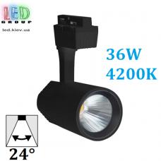 Светодиодный LED светильник, трековый, 36W, Econom, 4200К, 24°, двухфазный, IP20, чёрный корпус, сталь.