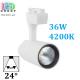 Светодиодный LED светильник, трековый, 36W, Econom, 4200К, 24°, двухфазный, IP20, белый корпус, сталь.