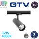 Светодиодный LED светильник, трековый, GTV, 12W(EMC+), 4000К, 38°, трёхфазный, IP20, RA≥80, чёрный корпус, алюминий. ЕВРОПА!!!
