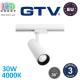 Светодиодный LED светильник, трековый, GTV, 30W(EMC+), 4000К, 38°, трёхфазный, IP20, RA≥80, белый корпус, алюминий. ЕВРОПА!!!