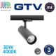 Светодиодный LED светильник, трековый, GTV, 30W(EMC+), 4000К, 38°, трёхфазный, IP20, RA≥80, чёрный корпус, алюминий. ЕВРОПА!!!