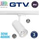 Светодиодный LED светильник, трековый, GTV, 30W(EMC+), 4000К, 15-38°, трёхфазный, IP20, RA≥80, белый корпус, алюминий. ЕВРОПА!!!