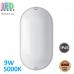 Настенный светодиодный светильник 9W, 5000K, IP65, накладной, пластмасса, овальный, белый, RA>75.