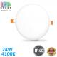 Светодиодный светильник 24W, 4100K, IP40, безрамочный, врезной, алюминий + PC, круглый, белый, RA>80, Downlight.