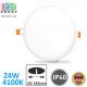 Светодиодный светильник 24W, 4100K, IP40, врезной, с регулируемым креплением, безрамочный, алюминий + поликарбонат, круглый, белый, Ra≥80