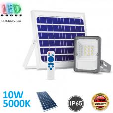 Светодиодный LED прожектор, автономный с пультом управления, на солнечной батарее, 10W, 5000K, IP65, накладной, тёмно-серый, RA≥80