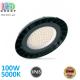 Светодиодный светильник-прожектор HIGH BAY 100W, 5000K, IP65, высотный, подвесной, алюминиевый, круглый, чёрный, RA≥70.