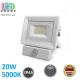 Светодиодный LED прожектор, 20W, 5000K, IP65, с датчиком движения и освещения, алюминий + PC + антивандальное стекло, накладной, белый, RA>75