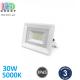 Светодиодный LED прожектор, 30W, 5000K, IP65, алюминий + антивандальное стекло, накладной, белый, RA>80, PREMIUM