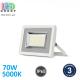 Светодиодный LED прожектор, 70W, 5000K, IP65, алюминий + антивандальное стекло, накладной, белый, RA>80, PREMIUM