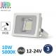 Светодиодный LED прожектор, низковольтный 12-24V, 10W, 5000K, IP65, алюминий, накладной, белый, RA≥80, PREMIUM