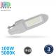 Светодиодный LED светильник, консольный, уличный, 100W, 5000K, IP65, алюминий, серый, RA≥75