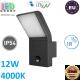 Светодиодный светильник, master LED, 12W, 4000K, фасадный, с датчиком движения, IP54, алюминий + PC, Clark. ЕВРОПА!