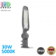 Светодиодный LED светильник, консольный, уличный, поворотный, 30W, 5000K, IP65, алюминий + антивандальное стекло, серый, RA≥80