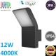 Светодиодный светильник, master LED, 12W, 4000K, фасадный, IP54, алюминий + PC, Clark. ЕВРОПА!