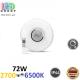 Светодиодный светильник 72W, IP44, функциональный, 2800⇄6200K, диммируемый, с пультом управления, накладной, круглый, белый, RA≥80