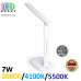 Настольная светодиодная лампа 7W, 3000K/4100K/5500K, сталь + пластик, белая, RA≥90