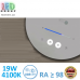 Настольная светодиодная лампа 19W, 4100K, таймер, ночная подсветка, ABS + металл, белая, RA ≥ 98, UGR ≤ 19