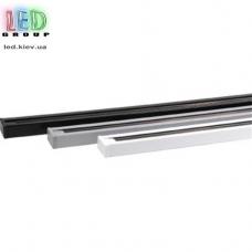 Шинопровод для светодиодных трековых светильников, 1м, двухфазный, накладной, чёрный, сталь