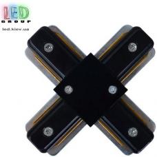 Соединитель электрический для шинопровода, двухфазный, X-образный, чёрный, пластик