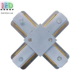 Соединитель электрический для шинопровода, двухфазный, X-образный, серый, пластик
