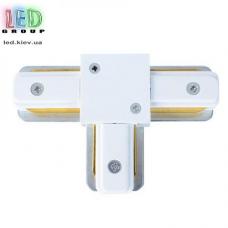 Соединитель электрический для шинопровода, двухфазный, T-образный, белый, пластик