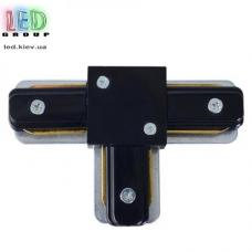Соединитель электрический для шинопровода, двухфазный, T-образный, чёрный, пластик