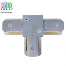 Соединитель электрический для шинопровода, двухфазный, T-образный, серый, пластик