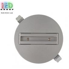 Шинопровод для светодиодных трековых светильников, двухфазный, встроенный, круглый, серый, пластик