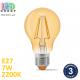 Светодиодная LED лампа 7W, E27, А60, 2200K - тёплое свечение, филамент, стекло, amber, RA≥90