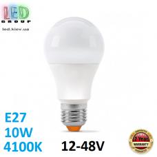 Светодиодная LED лампа 10W, E27, A60, 12-48V, 4100K - нейтральное свечение, RA≥90. Гарантия - 2 года.