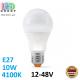 Светодиодная LED лампа 10W, E27, A60, 12-48V, 4100K - нейтральное свечение, алюпласт, RA>90