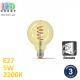 Светодиодная LED лампа, диммируемая, филамент, 5W, E27, G125, 2200K - тёплое свечение, amber, стекло тонированное, RA≥90