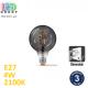 Светодиодная LED лампа, диммируемая, филамент, 4W, E27, G95, 2100K - тёплое свечение, стекло тонированное, RA≥90
