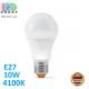 Светодиодная LED лампа 10W, E27, A60, 4100K - нейтральное свечение, алюпласт, RA>90