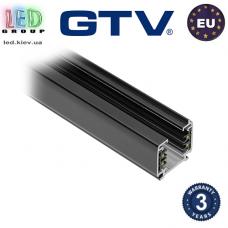 Шинопровод для светодиодных трековых светильников GTV, 2м, трёхфазный, накладной, чёрный. ЕВРОПА!
