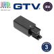 Наконечник левый GTV для подключения питания светодиодных трековых светильников COB X-LINE, трёхфазный, чёрный. ЕВРОПА!